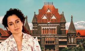 कंगना-बीएमसी विवाद में फैसला सुरक्षित, अभिनेत्री का ऑफिस तोड़ने के मामले की सुनवाईहुई पूरी
