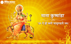 नवरात्रि का चौथा दिन: ऐसे करें मां कुष्माण्डा को प्रसन्न