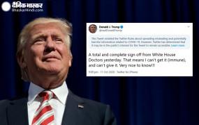 US: डोनाल्ड ट्रंप ने खुद को बताया कोरोना वायरस से मुक्त, ट्विटर ने लगा दिया 'फ्लैग'