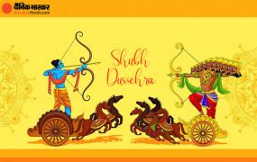 Dussehra 2020: इस मुहूर्त में करें दशहरा की पूजा, जानें पूजा विधि