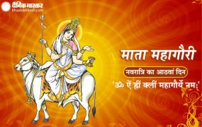 नवरात्रि का आठवां दिन: आज करें मां महागौरी की पूजा, जानें क्यों कहा जाता है इन्हें आदि शक्ति