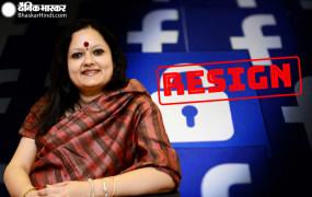 Resignation: फेसबुक इंडिया पॉलिसी हेड अंखी दास का इस्तीफा, हेट स्पीच को बढ़ावा देने का आरोप लगा था