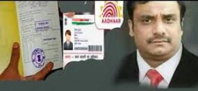 MIM नेता के ऑफिस से मिले नकली आधार और राशन कार्ड, फर्जी मतदान की कर रहा था तैयारी