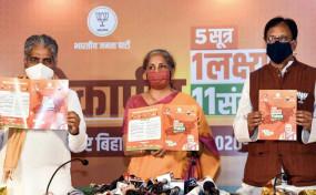 बिहार विधानसभा चुनाव 2020: बीजेपी ने जारी किया घोषणा पत्र, 19 लाख नौकरियां और फ्री कोरोना टीके का वादा