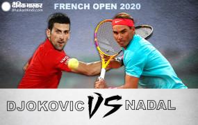 French Open 2020: नडाल के पास 20वां और जोकोविच के पास 18वां ग्रैंड स्लैम जीतने के मौका, फाइनल में आज आमने-सामने