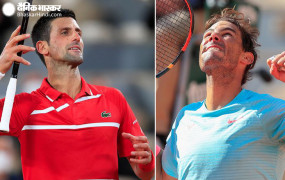 French Open 2020: जोकोविच 10वीं और नडाल 13वीं बार फ्रेंच ओपन के सेमीफाइनल में पहुंचे