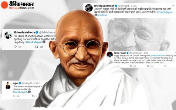 Gandhi Jayanti 2020: बॉलीवुड हस्तियों ने  महात्मा गांधी की जयंती पर बापू को इस अंदाज में दी श्रद्धांजलि