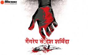 Gangrape: हाथरस में पीड़िता की चिता ठंडी भी नहीं हुई और यूपी में फिर दलित युवती हैवानियत की शिकार, आरोपियों ने उसकी कमर और दोनों पैर तोड़े