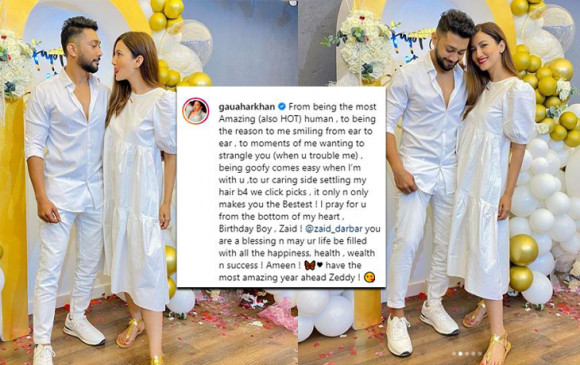 गौहर खान ने अपने कथित प्रेमी के जन्मदिन पर दी बधाई