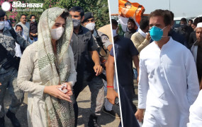 गैंगरेप केस: हाईकोर्ट ने यूपी सरकार को नोटिस जारी किया, हाथरस जाते वक्त राहुल-प्रियंका को हिरासत में लेने के बाद छोड़ा गया