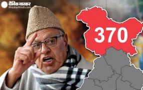 J&k: फारूक अब्दुल्ला ने कहा- जम्मू-कश्मीर में दोबारा आर्टिकल 370 की बहाली में चीन से मदद मिल सकती है