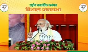 PM Modi in Gaya: पीएम ने साधा महागठबंधन पर निशाना, कहा- नक्सलियों को खुली छूट देने वाले NDA के विरोध में