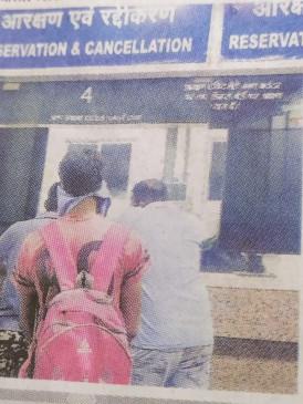 रेल टिकट की पारदर्शिता के लिए शुरू हुई पहल बन गई मुसीबत