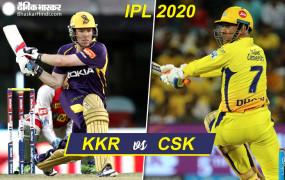 IPL-13: आज चेन्नई-कोलकाता आमने-सामने, प्ले-ऑफ की रेस में बने रहने के लिए KKR को जीत जरूरी