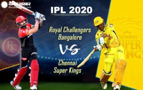 IPL-13: डबल हेडर के दूसरे मैच में आज कोहली-धोनी आमने-सामने, बैंगलोर चौथी और चेन्नई तीसरी जीत दर्ज करने मैदान पर उतरेगी