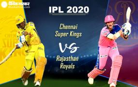 IPL-13: लीग स्टेज के 37वें मैच में आज चेन्नई-राजस्थान आमने-सामने, RR से पिछली हार का बदला लेना चाहेगी CSK