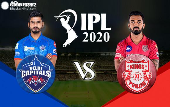 IPL-13: लीग स्टेज के 38वें मैच में आज दिल्ली-पंजाब आमने-सामने, कैपिटल्स से पिछली हार का बदला लेना चाहेगी किंग्स इलेवन