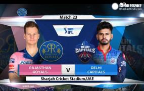 IPL-13: लीग के 23वें मैच में आज दिल्ली-राजस्थान आमने-सामने, श्रेयस अय्यर की टीम की नजर 5वीं जीत पर