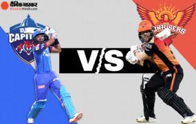 IPL-13: आज दिल्ली-हैदराबाद आमने-सामने, प्लेऑफ में अपनी जगह पक्की करना चाहेगी DC