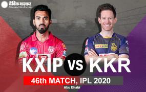 IPL-13: लीग स्टेजके 46वें मैच में आज कोलकाता-पंजाब आमने-सामने, दोनों टीमों को प्लेऑफ में पहुंचने के लिए यह मैच जीतना बेहद जरूरी