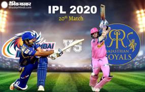IPL-13: लीग के 20वें मैच में आज मुंबई-राजस्थान आमने-सामने, लगातार तीसरी जीत दर्ज करने उतरेगी रोहित की MI