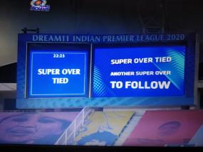 आईपीएल-13 : मुंबई-पंजाब का मैच सुपर ओवर में भी टाई