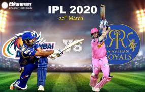 IPL-13: डबल हेडर के दूसरे मैच में आज मुंबई-राजस्थान में भिड़ंत, प्ले-ऑफ में अपनी जगह पक्की करने उतरेगी MI
