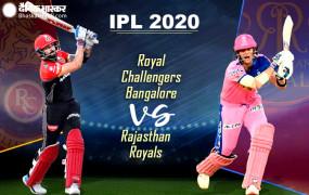 IPL-13 RCB VS RR Live: राजस्थान ने बेंगलुरु को 155 रन का टारगेट दिया, महिपाल ने 47 रन बनाए