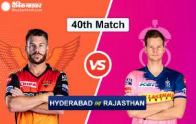 IPL-13: लीग स्टेज के 40वें मैच में आज राजस्थान-हैदराबाद आमने-सामने, स्मिथ से पिछली हार का बदला लेना चाहेंगे वॉर्नर
