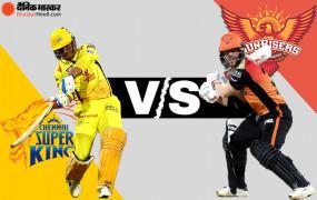 IPL-13: लीग के स्टेज के 29वें मैच में आज हैदराबाद-चेन्नई आमने-सामने, SRH से पिछले मैच में मिली हार का बदला लेने उतरेगी CSK