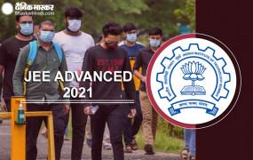 JEE Advanced: इस साल परीक्षा नहीं दे पाए कैंडिडेट्स JEE एडवांस्ड- 2021 में दोबारा हो सकेंगे शामिल