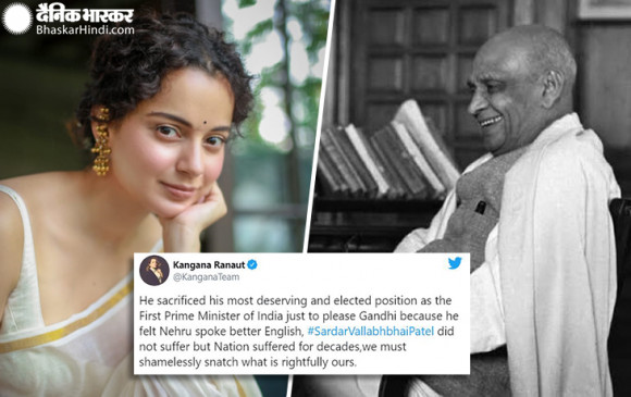 Statement: कंगना रनौत ने सरदार पटेल को दी श्रद्धांजलि, गांधी- नेहरू पर साधा निशाना