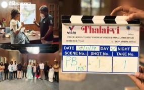 Shooting: कंगना रनौत ने शुरू की 'थलाइवी' की शूटिंग, सोशल मीडिया के जरिए दी जानकारी