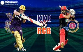 IPL में आज 39 वां मैच RCB Vs KKR: दोनों टीमों के पास प्ले-ऑफ में जगह पक्की करने का मौका, हेड टू हेड में KKR मजबूत