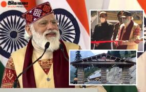 'अटल टनल': दुनिया की सबसे लंबी राजमार्ग सुरंग का उद्घाटन, PM बोले- देश की रक्षा से बड़ा हमारे लिए कुछ नहीं