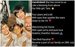 मंदिरा बेदी ने चार साल की लड़की को लिया गोद