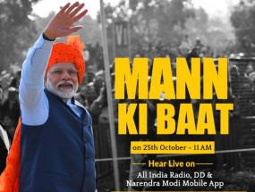 Mann Ki Baat: प्रधानमंत्री मोदी आज सुबह 11 बजे 'मन की बात' कार्यक्रम के जरिए देश को संबोधित करेंगे