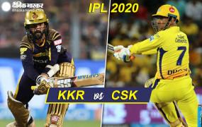 IPL Match Preview: आईपीएल में आज चेन्नई सुपर किंग्स से भिड़ेगी कोलकाता नाइटराइडर्स की टीम