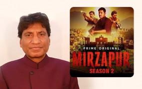 मिर्जापुर 2 अश्लीलता और हिंसा से भरा : राजू श्रीवास्तव