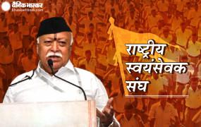 RSS Foundation Day: स्वदेशी नीति की सफलता के लिए 'वोकल फॉर लोकल' का पालन जरूरी- मोहन भागवत