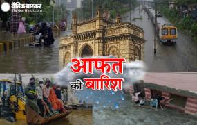 Flood: हैदराबाद के बाद मुंबई और पुणे में बारिश का कहर, रेड अलर्ट जारी, सीएम ने लिया जायजा