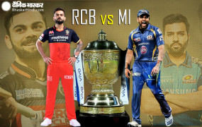 IPL MI Vs RCB: प्ले ऑफ में जगह पक्की करने के लिए आज भिड़ेंगी मुंबई इंडियंस और रॉयल चैलेंजर्स बेंगलुरु टीम