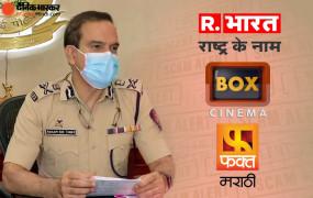 FakeTRP: कमिश्नर परमबीर का दावा, रिपब्लिक टीवी समेत 3 चैनल रोजाना 500 रुपए देकर बढ़वाते थे TRP, दो स्थानीय चैनल मालिक गिरफ्तार