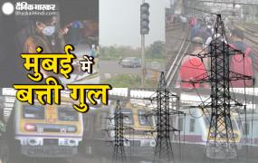 Mumbai: मुंबई में बिजली गुल से जन जीवन हुआ प्रभावित, केंद्र-राज्य सरकार कराएगी ग्रिड फेल होने की जांच