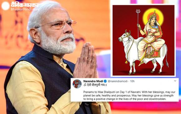 Navratri 2020: पीएम मोदी ने देशवासियों को दी नवरात्रि की शुभकामनाएं, ट्वीट करके कही ये बात