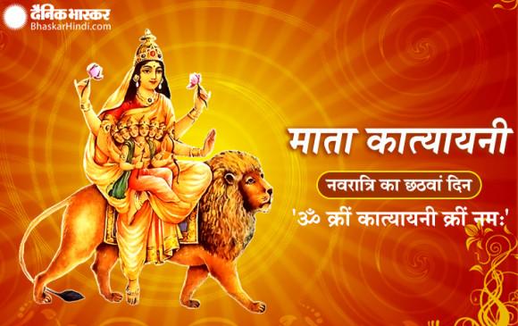 नवरात्रि का छठवां दिन: आज करें मां कात्यायनी की पूजा, विवाह में आने वाली रुकावटें होंगी दूर