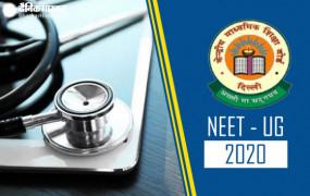 NEET- UG 2020: मेडिकल एंट्रेंस एग्जाम NEET-UG 2020 का रिजल्ट जारी, ऐसे देखें स्कोरकार्ड