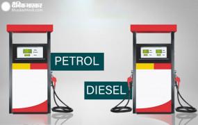 आज फिर नहीं बढ़े पेट्रोल-डीजल के दाम, बीते 18 दिनों से कोई फेरबदल नहीं, जानिए इन शहरों का भाव