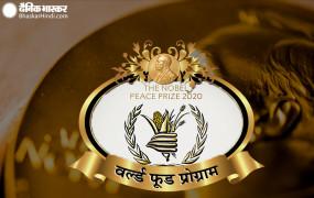 Nobel Peace Prize 2020: वर्ल्ड फूड प्रोग्राम को शांति का नोबेल, भूख से निपटने के प्रयासों के लिए पुरस्कार