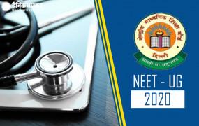 NEET-UG 2020 का रिजल्ट स्थगित, अब 16 अक्टूबर को आएंगे नतीजे